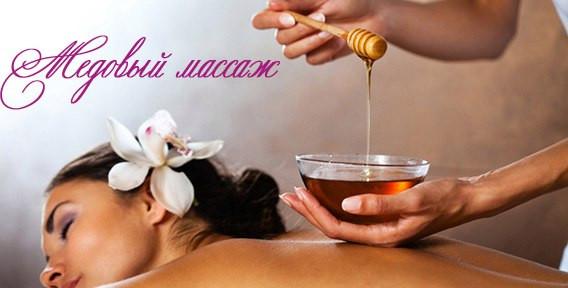 фото медовый массаж